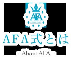 AFA式とは/由来
