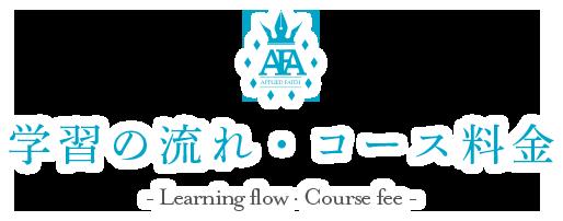 学習の流れ・コース