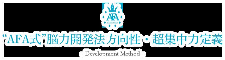 AFA脳力開発法方向性・超集中力定義