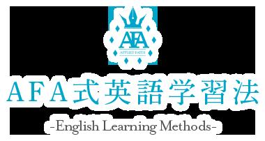 AFA式英語学習法