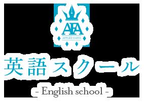 英語スクール